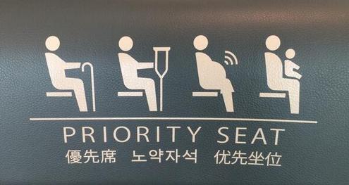 priority_seat
